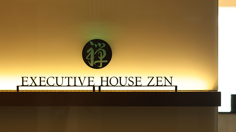 hotel new otani tokyo executive house zen entrance