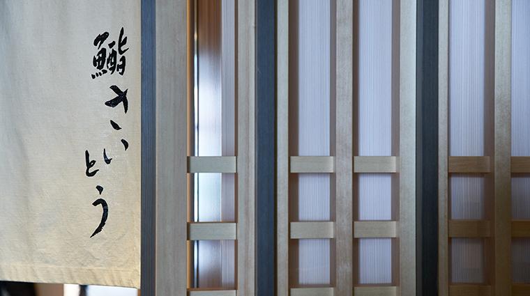 sushi saito entrance